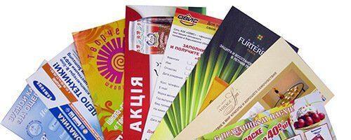 5 правил грамотной рекламной листовки